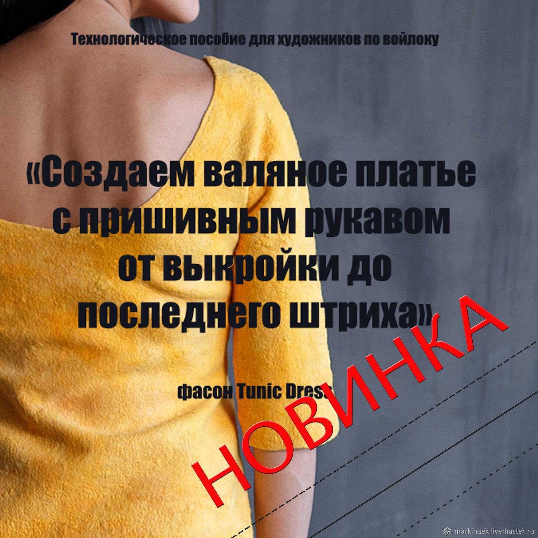 Обучающий материал по валянию платья с пришивным рукавом, Войлок, Каменск-Шахтинский,  Фото №1