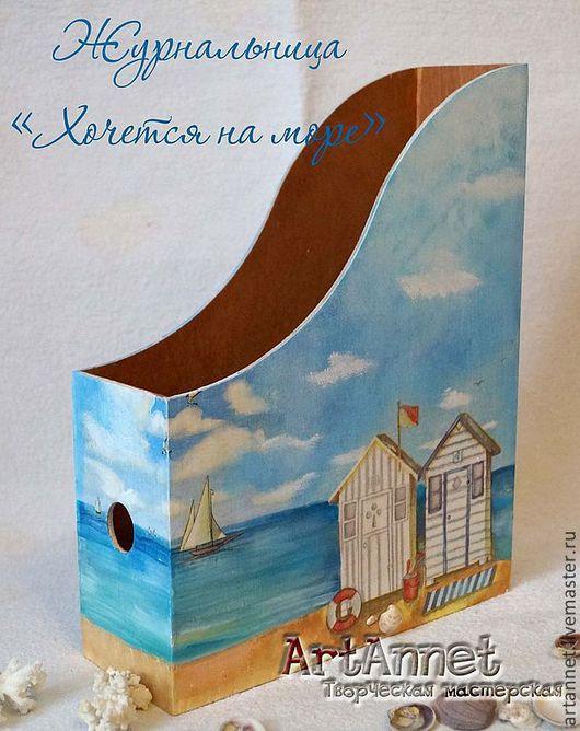 """Журнальницы ручной работы. Ярмарка Мастеров - ручная работа. Купить журнальница """"Хочется на море"""". Handmade. Синий, море, морская тематика"""