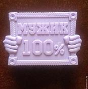"""Косметика ручной работы. Ярмарка Мастеров - ручная работа Мыло -плакат """"Стопроцентный мужик!"""". Handmade."""