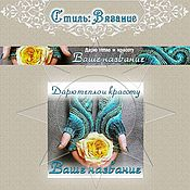 Дизайн и реклама handmade. Livemaster - original item Banner and avatar for the PITS.. Knitting. Handmade.