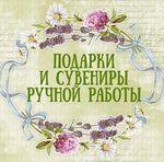 Аня Герасимова - Ярмарка Мастеров - ручная работа, handmade