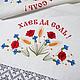 Свадебный рушник `Полевые цветы`. Размер: 40 x 160 см. Дополнительная вышивка имен и даты свадьбы + 250 руб. к указанной стоимости.