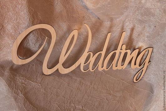 Декупаж и роспись ручной работы. Ярмарка Мастеров - ручная работа. Купить Wedding, слова на свадьбу,на  заказ в любом шрифте. Handmade.