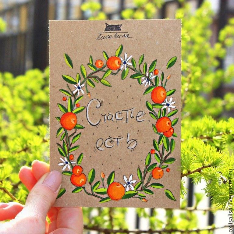 Что есть счастье открытки, днем