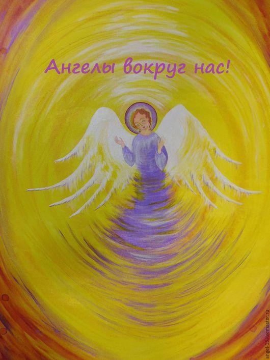 Быть Добру (Angels lodge)