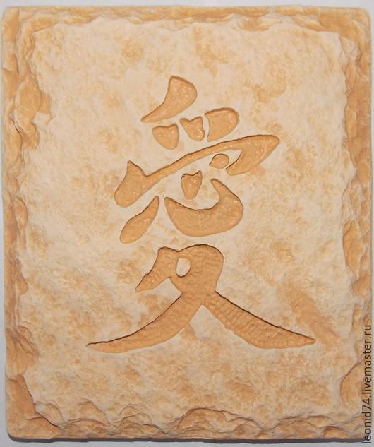 Иероглиф «Любовь» Послужит  тому, кто мечтает о большой взаимной любви. Принесёт счастье в любви. Супружеским парам поможет обрести гармонию и понимание. Укрепляет брачные узы и в то же время гасит ко