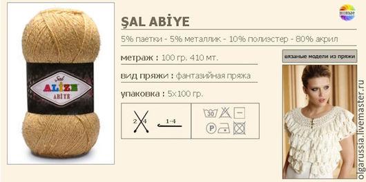 Вязание ручной работы. Ярмарка Мастеров - ручная работа. Купить ALIZE SAL ABIYE. Handmade. Белый, оранжевый, зеленый, синий