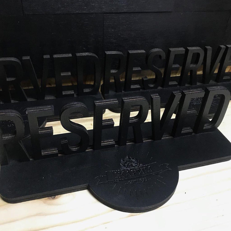 Табличка резерв / стол заказан с логотипом, Стенды, Москва,  Фото №1
