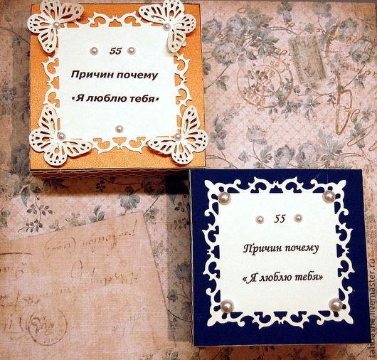 Персональные подарки ручной работы. Ярмарка Мастеров - ручная работа. Купить 55  причин для влюбленных. Handmade. Подарок, подарок мужчине