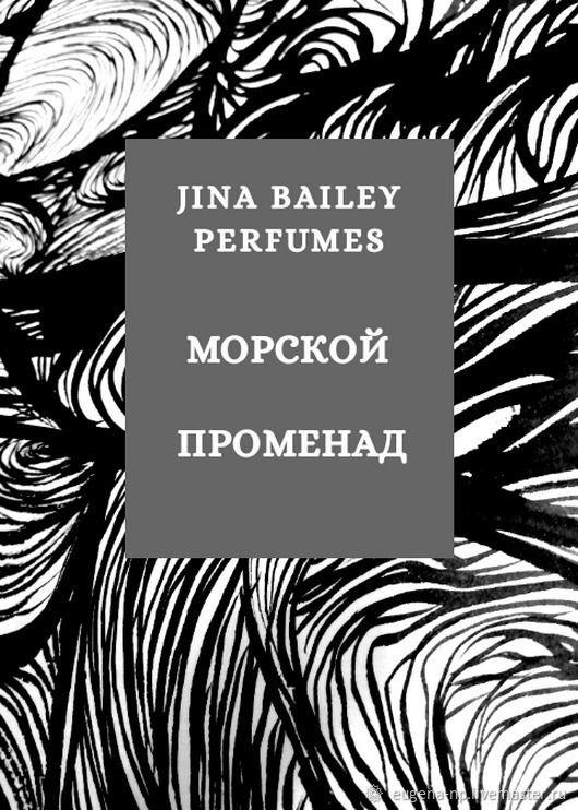 """""""Морской променад"""", eau de parfum, Духи, Сочи,  Фото №1"""
