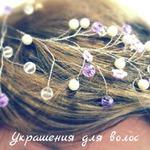 Светлана Федорова (hairclipkras) - Ярмарка Мастеров - ручная работа, handmade