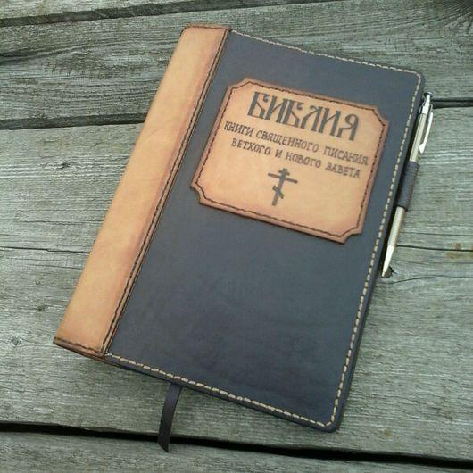 Обложки ручной работы. Ярмарка Мастеров - ручная работа. Купить Обложка на библию. Handmade. Обложка на библию, обложка на книгу из кожи