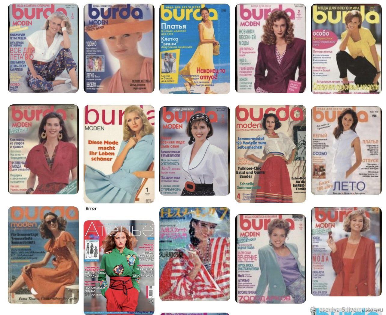 Много журналов Burda Moden с выкройками 1991-2018, Выкройки для шитья, Москва,  Фото №1