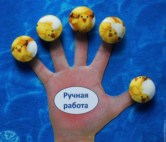 """Шитье ручной работы. Ярмарка Мастеров - ручная работа. Купить Пуговицы """"Цыплята"""". Handmade. Желтый, цыпленок, цыплята, Пуговки"""