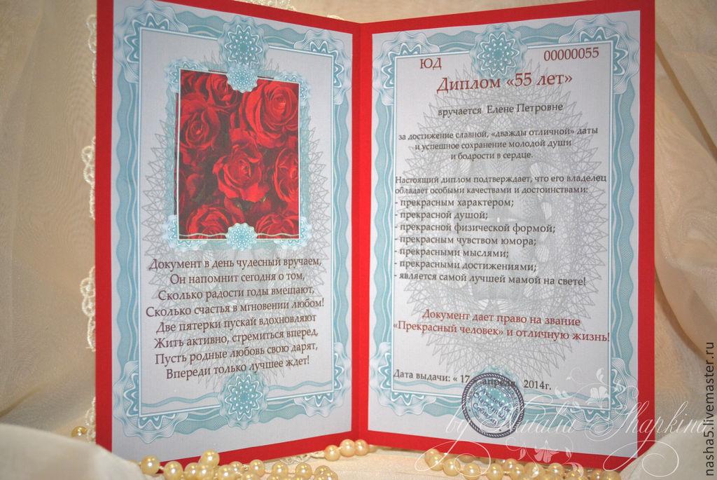 Открытка диплом с юбилеем купить в интернет магазине на Ярмарке  Открытка диплом с юбилеем