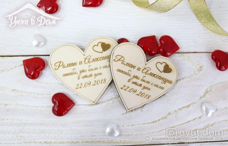 Wooden wedding magnet for guests, Bonbonniere, Dimitrovgrad,  Фото №1