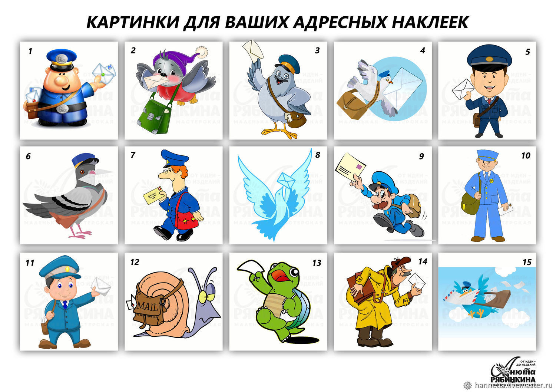 Наклейки адресные на конверт, Этикетки, Краснодар, Фото №1