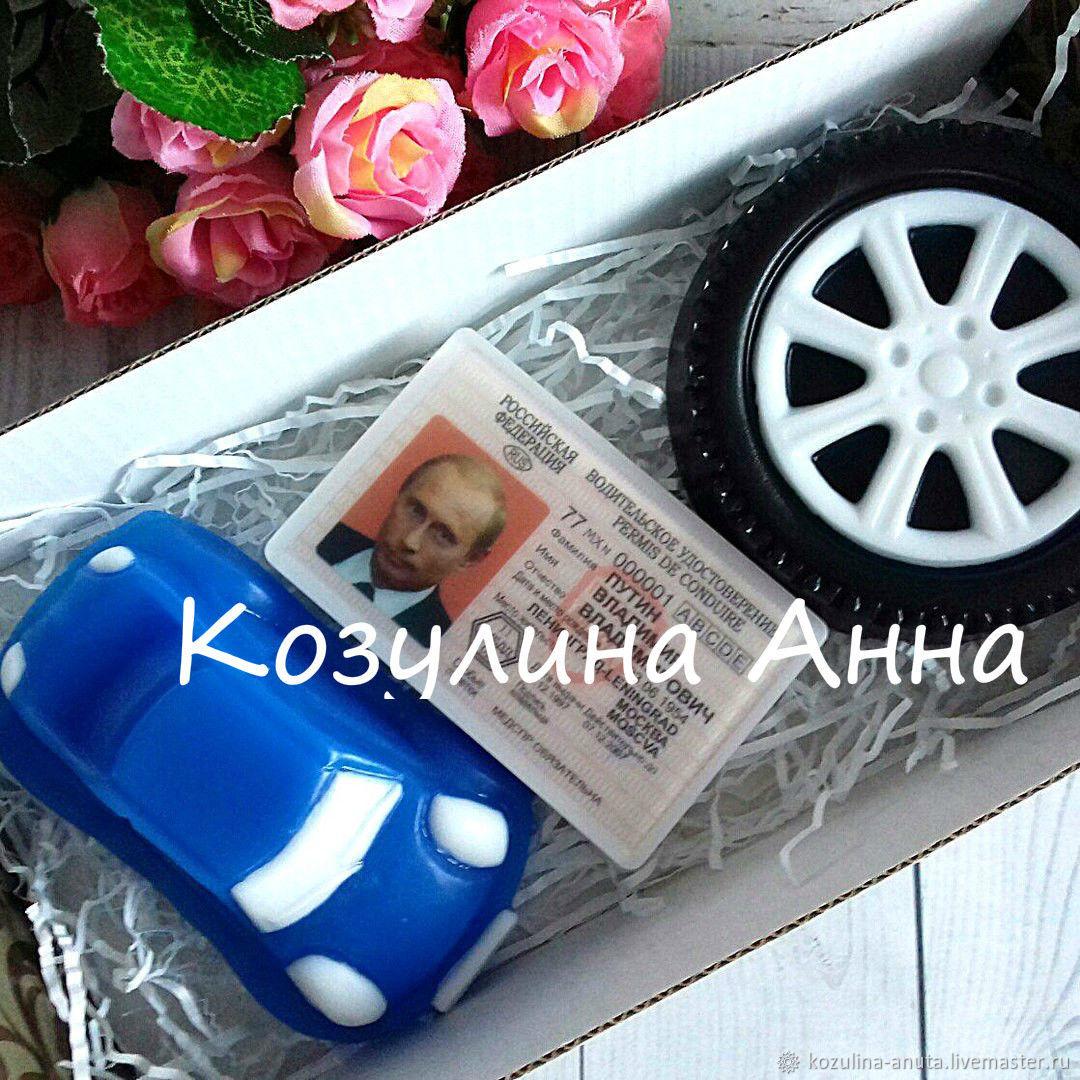 мыло колесо,мыло машина,мыло автомобиль,набор для водителя,набор для автолюбителя,авто,автолюбителю,водителю,день шофера,день автомобилиста,права,водительские права,водительское удостоверение