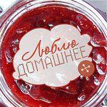 Люблю Домашнее (lublu-domashnee) - Ярмарка Мастеров - ручная работа, handmade