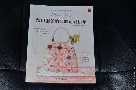 Обучающие материалы ручной работы. Ярмарка Мастеров - ручная работа. Купить Книга по японскому пэчворку  Akemi Sbibata. Handmade.