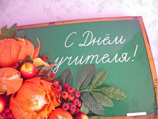 """Букеты ручной работы. Ярмарка Мастеров - ручная работа. Купить Букет из конфет """"С Днем учителя!"""". Handmade. Оранжевый"""