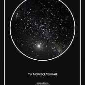 Сувениры и подарки handmade. Livemaster - original item Star map. the original gift to the husband. Gift to man. Horoscope.. Handmade.