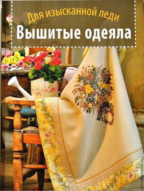 """Купить Книга """"Вышитые одеяла"""