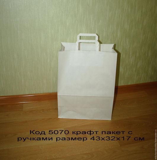 Код 5070 крафт пакет с ручками размер 43х32х17 см (белый крафт).