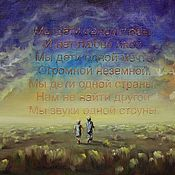 Подарки к праздникам handmade. Livemaster - original item Copyright oil painting - love song. Handmade.