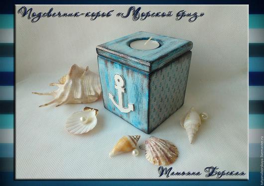 """Подсвечники ручной работы. Ярмарка Мастеров - ручная работа. Купить Подсвечник-короб """"Морской бриз"""". Handmade. Голубой, морской, распечатка"""