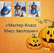 Материалы для творчества ручной работы. Ярмарка Мастеров - ручная работа Мастер-класс Мисс Хеллоуин. Handmade.