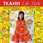 Ткани LifeStyle (tkani-lifestyle) - Ярмарка Мастеров - ручная работа, handmade