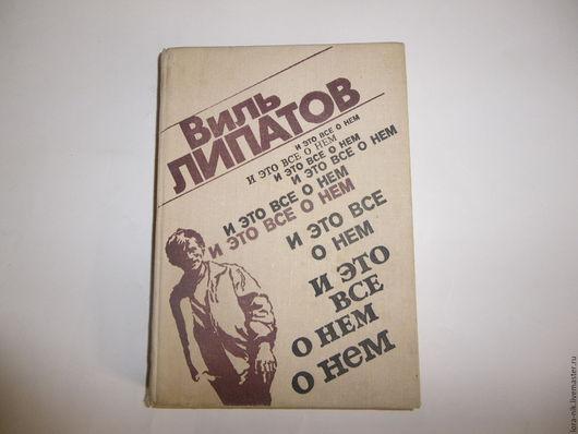 Винтажные книги, журналы. Ярмарка Мастеров - ручная работа. Купить И это всё о нем.1980 г. Handmade. Книги советские