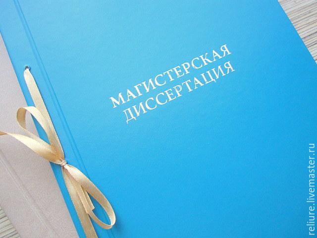 Папка Магистерская диссертация купить в интернет магазине на  Цвет красный Папка с тиснением `Магистерская диссертация` и с завязкой лентой