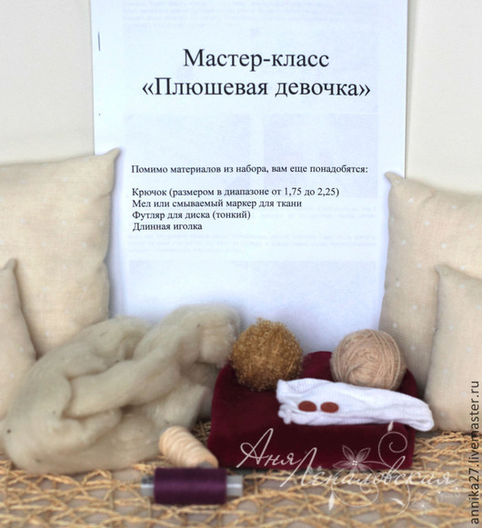 """Куклы и игрушки ручной работы. Ярмарка Мастеров - ручная работа. Купить МК """"Плюшевая девочка"""" + Набор материалов. Handmade."""