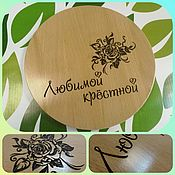 Для дома и интерьера handmade. Livemaster - original item Board Circle with individual engraving. Any of your text.. Handmade.