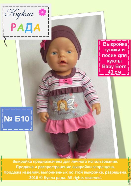 Куклы и игрушки ручной работы. Ярмарка Мастеров - ручная работа. Купить Выкройка комплекта для куклы Baby born. Handmade. Комбинированный