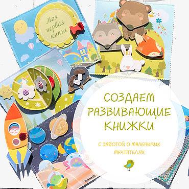 Куклы и игрушки ручной работы. Ярмарка Мастеров - ручная работа Развивающая книжка из фетра. Handmade.