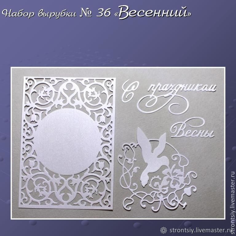 Set of felling # 36 'Spring' March 8 women's postcard, Scrapbooking cuttings, Rostov-on-Don,  Фото №1
