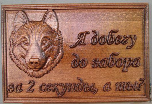 """Животные ручной работы. Ярмарка Мастеров - ручная работа. Купить табличка """"Осторожно злая собака"""". Handmade. Коричневый, объявление на забор"""