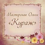 """Мастерская Ольги """"Кураж"""" - Ярмарка Мастеров - ручная работа, handmade"""