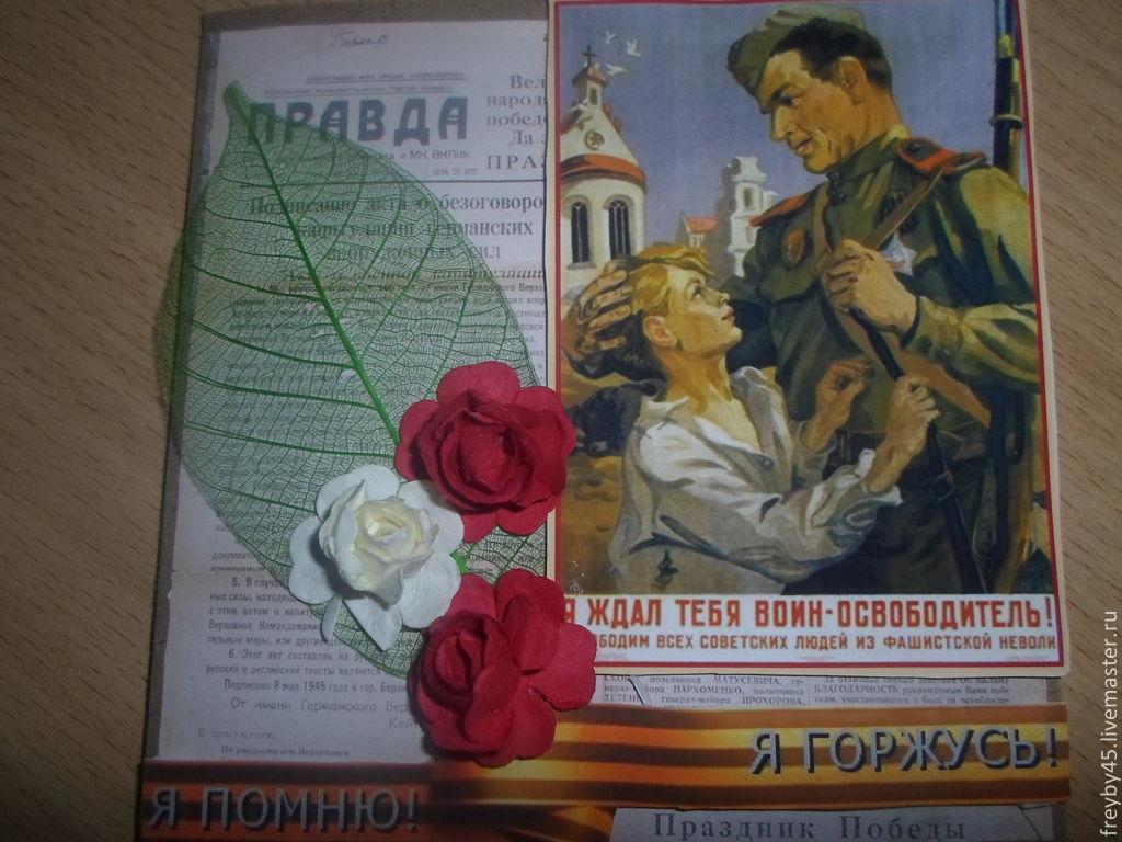 открытки помню:
