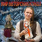 Мир авторских кукол Ирины Приходько (mir-art-kukol) - Ярмарка Мастеров - ручная работа, handmade