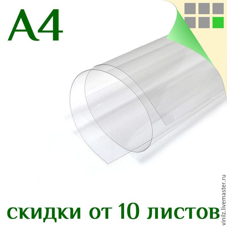 Прозрачный пластик А4, 0.2 мм, (200 мкм), ПВХ