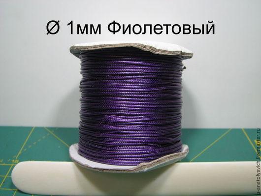 Другие виды рукоделия ручной работы. Ярмарка Мастеров - ручная работа. Купить Нить круглая плетеная диаметр 1мм. Handmade.