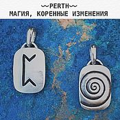 Фен-шуй и эзотерика handmade. Livemaster - original item Amulet pendant with the rune Perth bilateral rune pendant silver. Handmade.