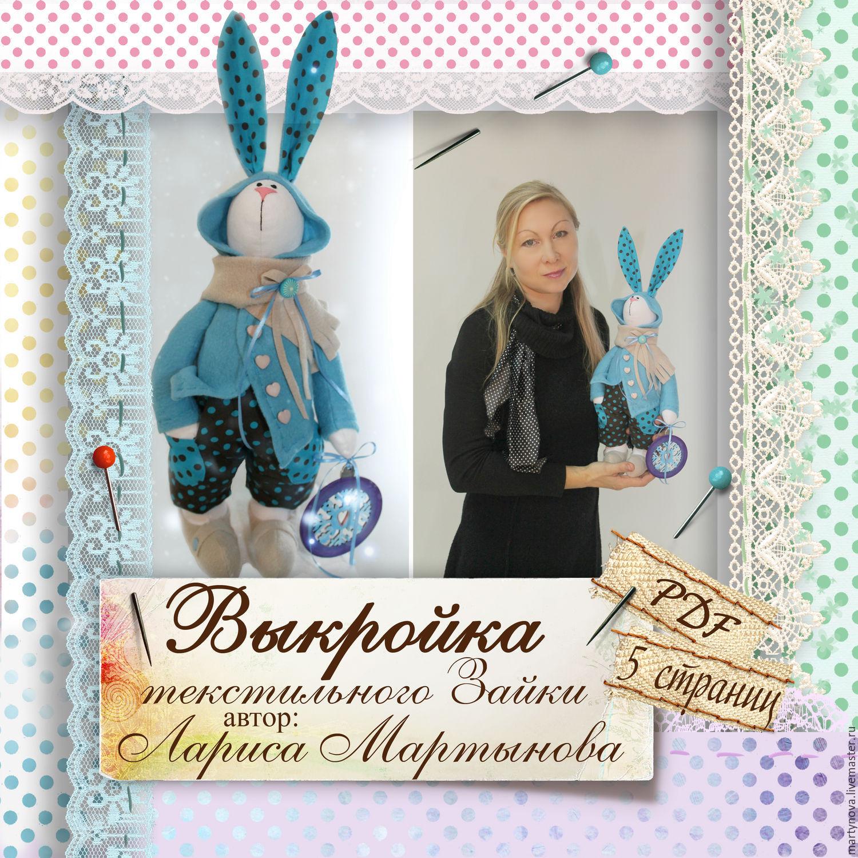 ВЫКРОЙКА   Текстильного Зайца, Фурнитура для кукол и игрушек, Омск,  Фото №1