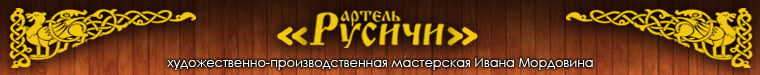 Иван Мордовин Деревянных Дел Мастер