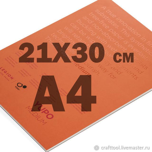 Синтетическая бумага YUPO PAPER для алкогольных чернил 21Х30 см, Бумага, Москва,  Фото №1