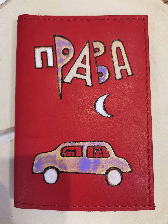 Обложка на автомобильные права, Обложка на паспорт, Ярославль,  Фото №1